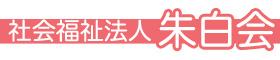社会福祉法人 朱白会